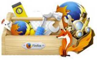 Firefox расширенные настройки