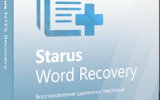 Программа для восстановления удаленных документов word