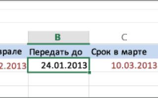 Excel вычитание чисел