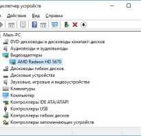 Как определить тип видеокарты на компьютере