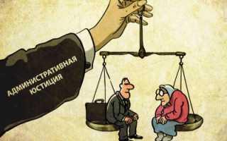 Административная юстиция в российской федерации