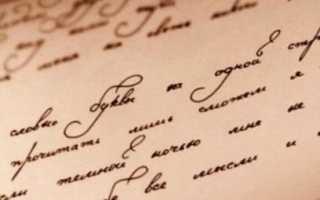 Онлайн уроки каллиграфии ручкой для начинающих бесплатно