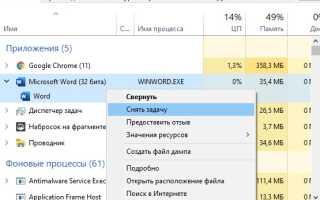 Winword exe системная ошибка