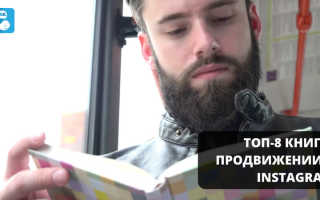 Книги по продвижению в инстаграм 2020
