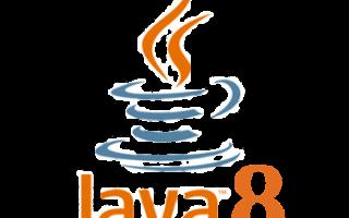 Java 8 что это