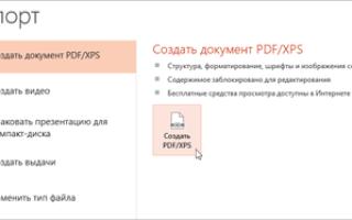 Конвертер powerpoint в pdf