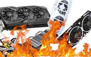 Почему нагревается видеокарта на компьютер