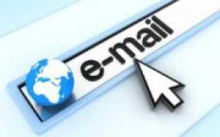 Где искать адрес электронной почты