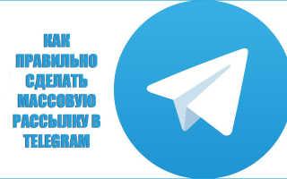 Бот рассылки в телеграм