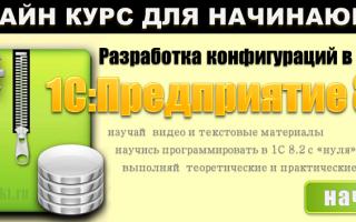 Программа 1с кадры обучение онлайн бесплатно