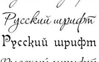 Письменные шрифты для word
