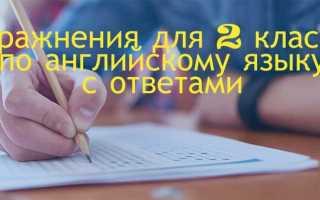 Английский язык 2 класс онлайн