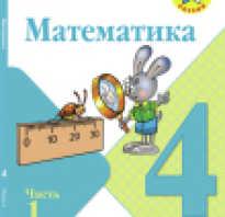 Онлайн уроки по математике 4 класс бесплатно
