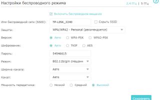 Tp link ac450 не видит сеть
