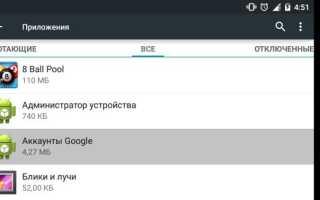 Google play произошла ошибка что делать