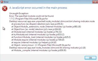 Скайп ругается на javascript win xp