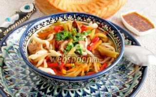Уйгурский лагман рецепт видео