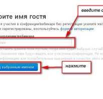Как прослушать вебинар онлайн