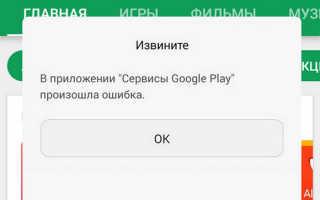 В приложении google play произошла ошибка