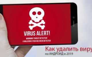 Как удалить вирусную программу с андроида