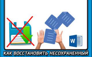 Как восстановить закрытый документ word 2020