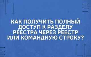 Редактор реестра от имени администратора