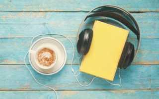 Как читать книги аудиокнига
