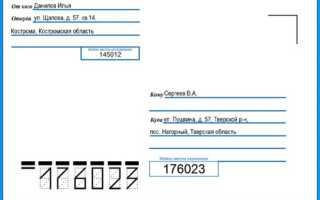 Оформление адреса на конверте образец