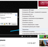 Плохо идет видео в интернете