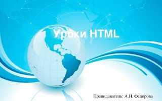 Html теги презентация