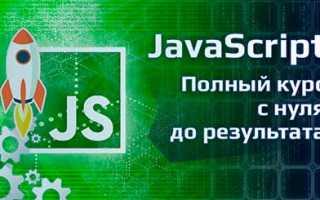 Онлайн программирование javascript