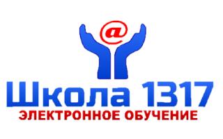 Школа 1317 дистанционное обучение