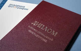 Курсы фотографа москва