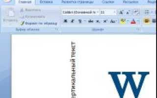 Вертикальная печать в word