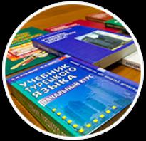 Divelang курсы турецкого языка