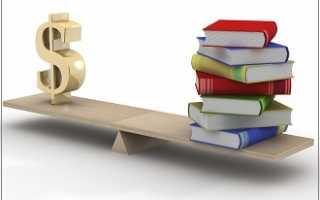 Перевод на бюджетную форму обучения