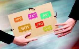 Как передать файлы через локальную сеть
