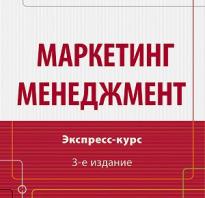 Бизнес маркетинг книга