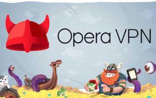 Vpn для пк опера