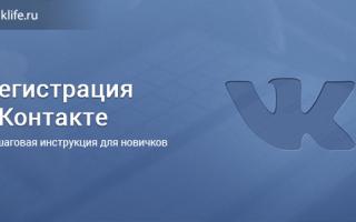 Сайт в контакте социальная сеть регистрация