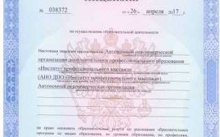 Курсы лечебного массажа обучение в москве
