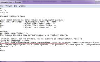 Язык xml и html