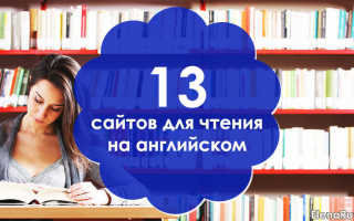 Сайты для чтения английских книг