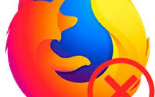 Firefox перестал открывать сайты