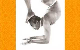 Книги по йоге бесплатно