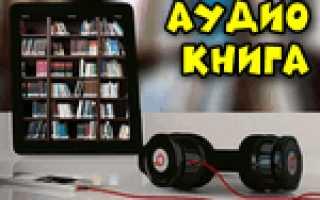 Аудиокниги онлайн для андроид