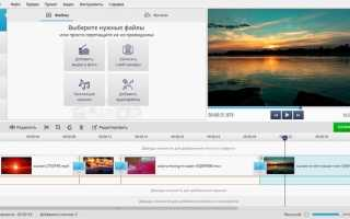 Простой редактор видео на русском