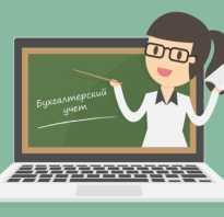 Обучение бухгалтерии для начинающих бесплатно