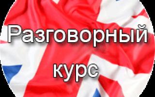 Разговорный английский по skype
