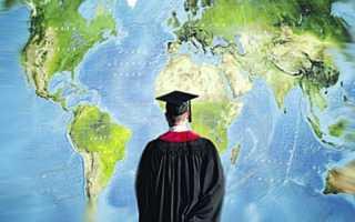 Обучение за границей для русских